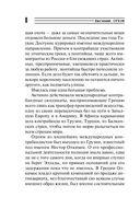 Академия воровского дозора (м) — фото, картинка — 7