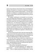 Академия воровского дозора (м) — фото, картинка — 9