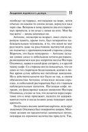 Академия воровского дозора (м) — фото, картинка — 10