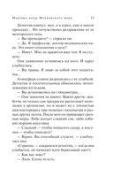 Мертвые воды Московского моря (м) — фото, картинка — 12