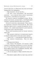Мертвые воды Московского моря (м) — фото, картинка — 14
