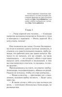 Мертвые воды Московского моря (м) — фото, картинка — 4