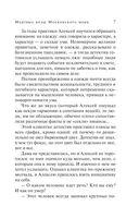 Мертвые воды Московского моря (м) — фото, картинка — 6
