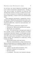 Мертвые воды Московского моря (м) — фото, картинка — 8
