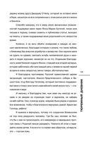 Тюремный дневник — фото, картинка — 11