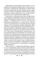Страница 6