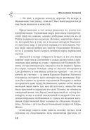Тайны Елисейского дворца — фото, картинка — 14