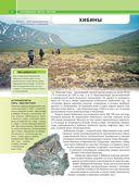 Моя Россия. Уникальные маршруты по заповедным местам — фото, картинка — 13