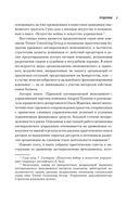 Правовой антикризисный менеджмент — фото, картинка — 9