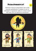 Лучшие игры и головоломки для пиратов — фото, картинка — 11