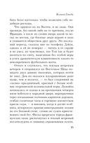 Великий Гэтсби (м) — фото, картинка — 13
