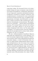 Великий Гэтсби (м) — фото, картинка — 6