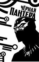 Чёрная Пантера. Народ под нашими ногами. Книга 1 (м) — фото, картинка — 1
