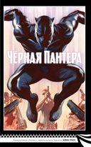 Чёрная Пантера. Народ под нашими ногами. Книга 1 (м) — фото, картинка — 5