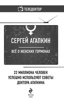 Всё о женских гормонах (м) — фото, картинка — 3