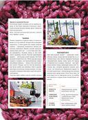 Вино и еда. Краткий курс для гурманов — фото, картинка — 11