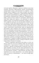 Академия истины — фото, картинка — 15