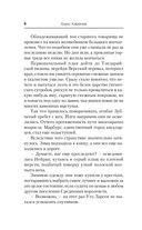 Война Трех Рас — фото, картинка — 5