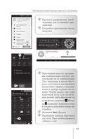 100 секретов работы на Android, которые должен знать каждый — фото, картинка — 15