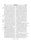 Библия. Книги Священного Писания Ветхого и Нового Завета — фото, картинка — 12