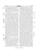 Библия. Книги Священного Писания Ветхого и Нового Завета — фото, картинка — 3