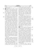 Библия. Книги Священного Писания Ветхого и Нового Завета — фото, картинка — 8