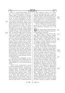 Библия. Книги Священного Писания Ветхого и Нового Завета — фото, картинка — 9