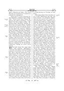 Библия. Книги Священного Писания Ветхого и Нового Завета — фото, картинка — 10