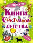 Книги счастливого детства (комплект из 4-х книг) — фото, картинка — 1