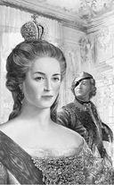 Екатерина и Потемкин. Тайный брак Императрицы — фото, картинка — 2