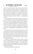 Екатерина и Потемкин. Тайный брак Императрицы — фото, картинка — 11