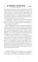 Екатерина и Потемкин. Тайный брак Императрицы — фото, картинка — 7