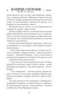 Екатерина и Потемкин. Тайный брак Императрицы — фото, картинка — 9