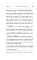Екатерина и Потемкин. Тайный брак Императрицы — фото, картинка — 10