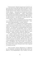 Большой роман о математике — фото, картинка — 3