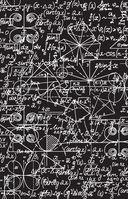 Большой роман о математике — фото, картинка — 5