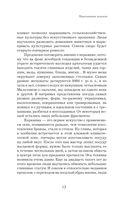 Большой роман о математике — фото, картинка — 10