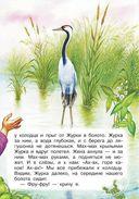 Рассказы и сказки о животных — фото, картинка — 12