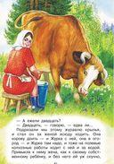 Рассказы и сказки о животных — фото, картинка — 14