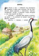 Рассказы и сказки о животных — фото, картинка — 15