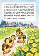 Рассказы и сказки о животных — фото, картинка — 16