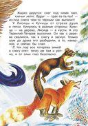 Рассказы и сказки о животных — фото, картинка — 4