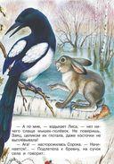 Рассказы и сказки о животных — фото, картинка — 7