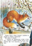 Рассказы и сказки о животных — фото, картинка — 8