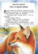 Рассказы и сказки о животных — фото, картинка — 9