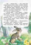 Рассказы и сказки о животных — фото, картинка — 10