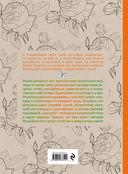 Дивный сад. Раскраска-антистресс для творчества и вдохновения — фото, картинка — 13