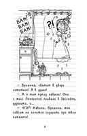 Ледовое позорище — фото, картинка — 4