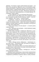 Рок-н-ролл под Кремлем. Спасти шпиона (м) — фото, картинка — 10