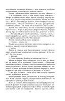 Рок-н-ролл под Кремлем. Спасти шпиона (м) — фото, картинка — 11
